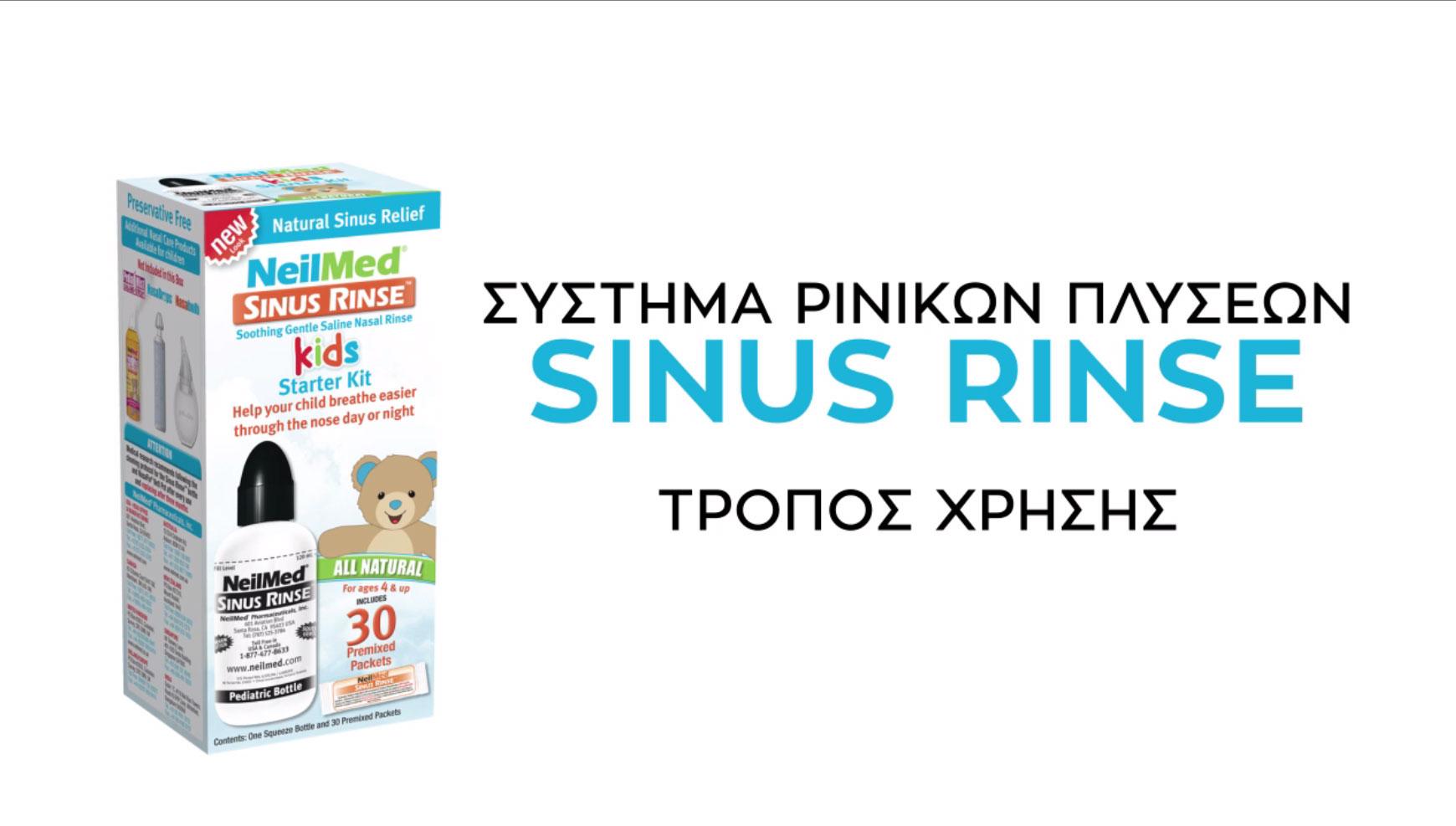 Sinus Rinse – Τρόπος χρήσης