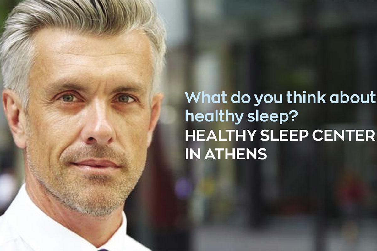 Ιατρικός τουρισμός για καλό ύπνο
