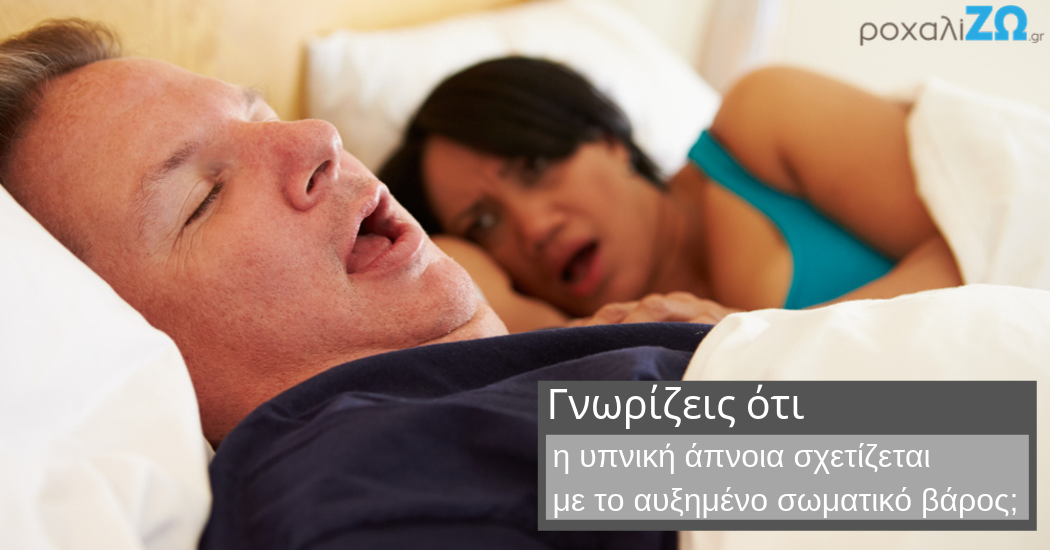 Σωματικό βάρος και υπνική άπνοια – Η αμφίδρομη σχέση τους!