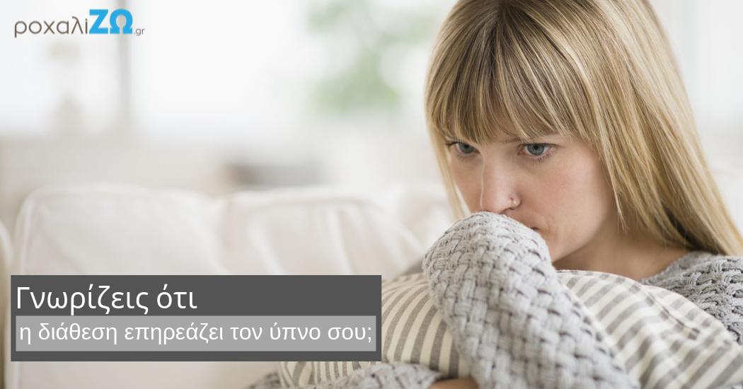 Τρία σημάδια ότι η διάθεση επηρεάζει τον ύπνο σου!