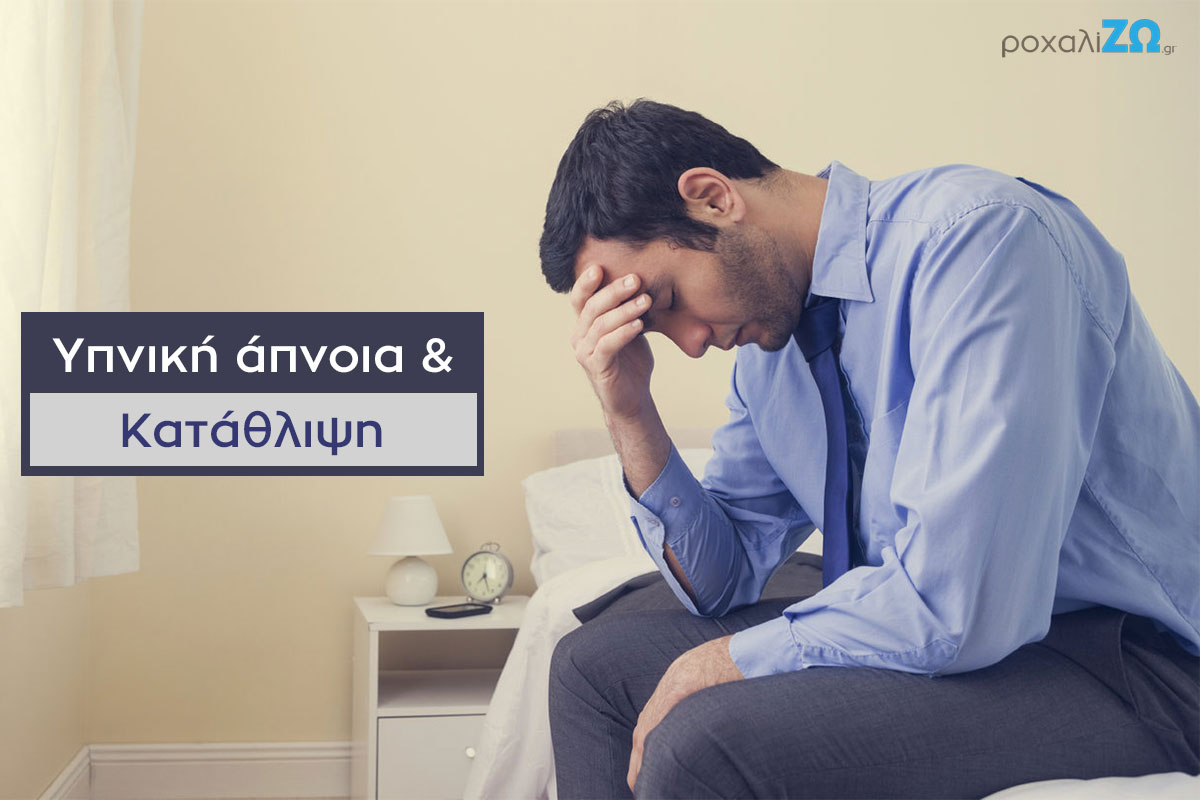 Μπορεί η υπνική άπνοια να προκαλέσει κατάθλιψη?