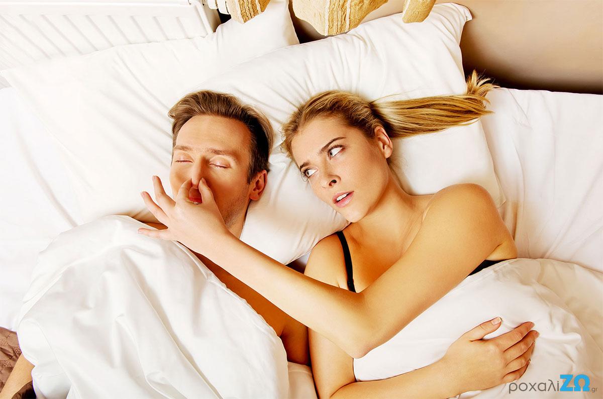 Αγόρια, αν θέλετε σεξουαλική ικανοποίηση; Σταματήστε το ροχαλητό!