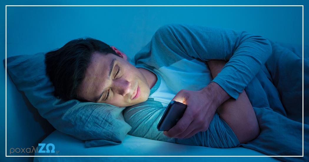 Μήπως το κινητό τηλέφωνο… χαλάει τον ύπνο σας;