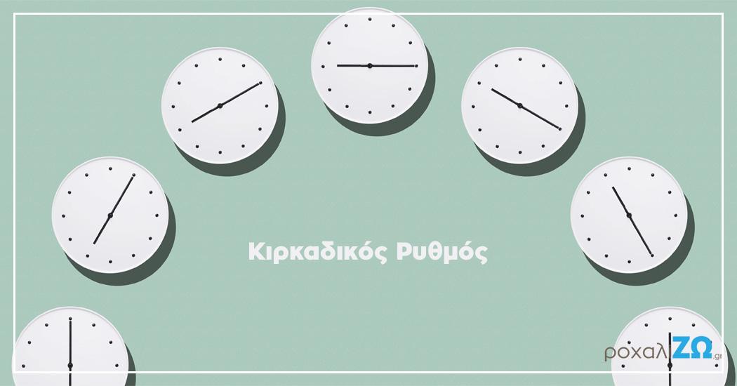 Πώς η ηλικία επηρεάζει τον κιρκαδικό ρυθμό