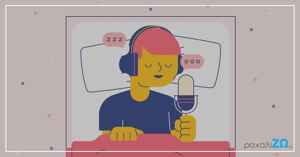 Τι συμβαίνει όταν παραμιλάς στον ύπνο σου