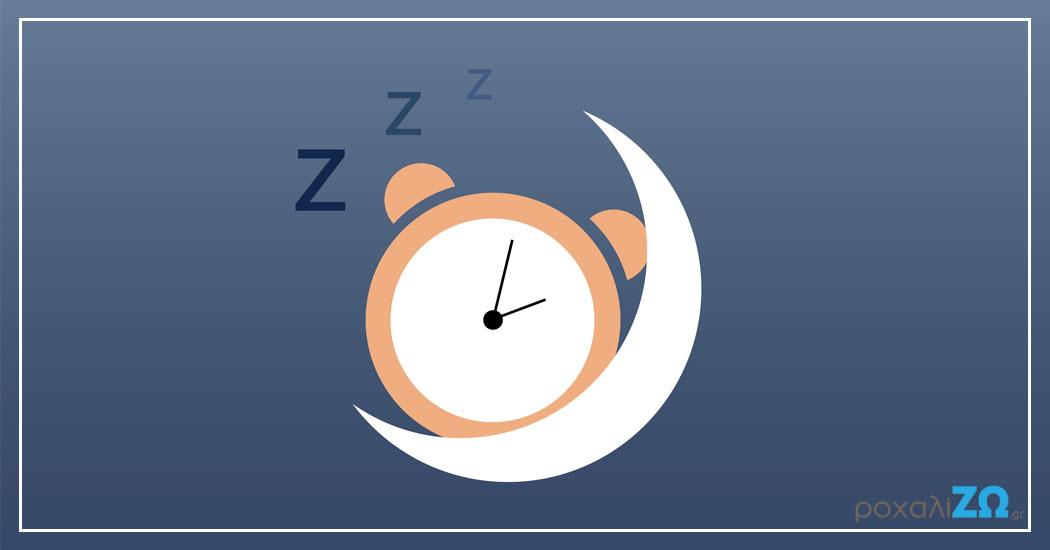 Αλλαγή ώρας και επιδράσεις στον ύπνο