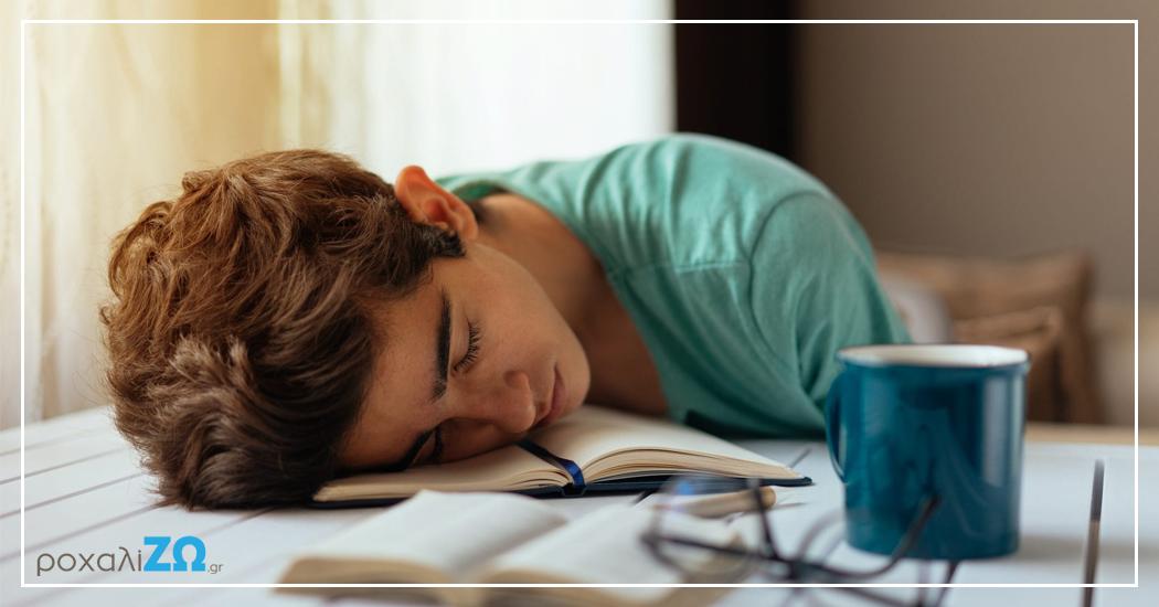 Ύπνος: Γιατί τον χρειάζονται οι έφηβοι!