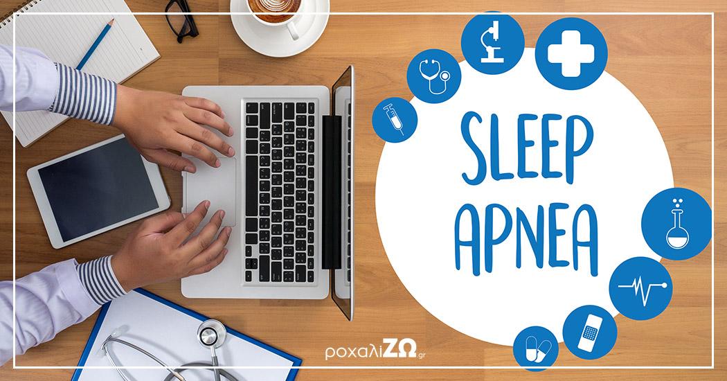 Arthro - sleep apnea