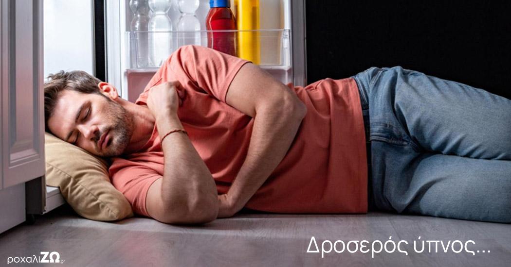 Δροσερός ύπνος…σημαίνει καλός ύπνος