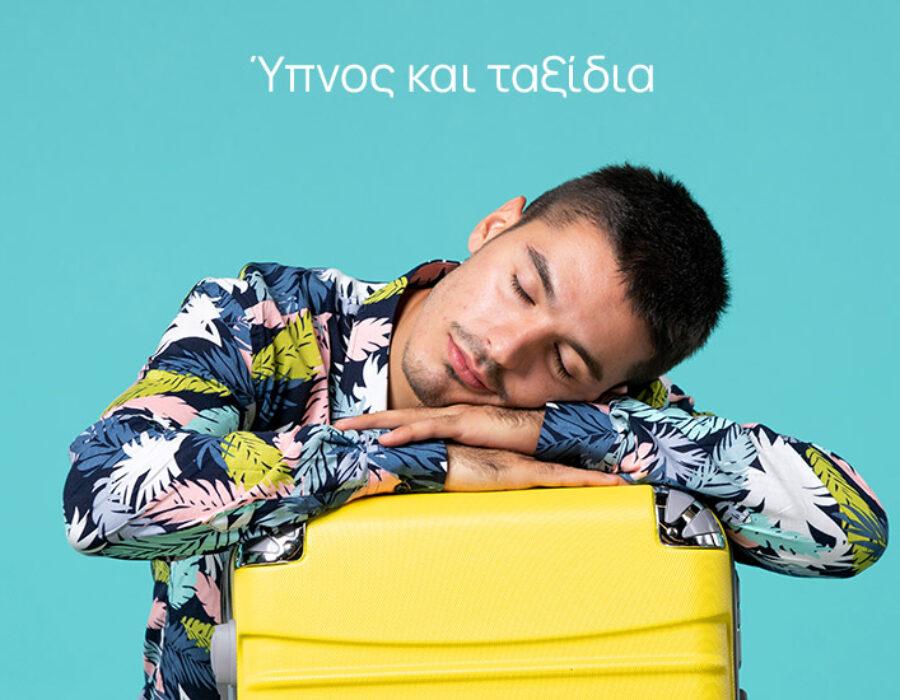 Μπορούν τα ταξίδια να επηρεάσουν τον ύπνο μας;