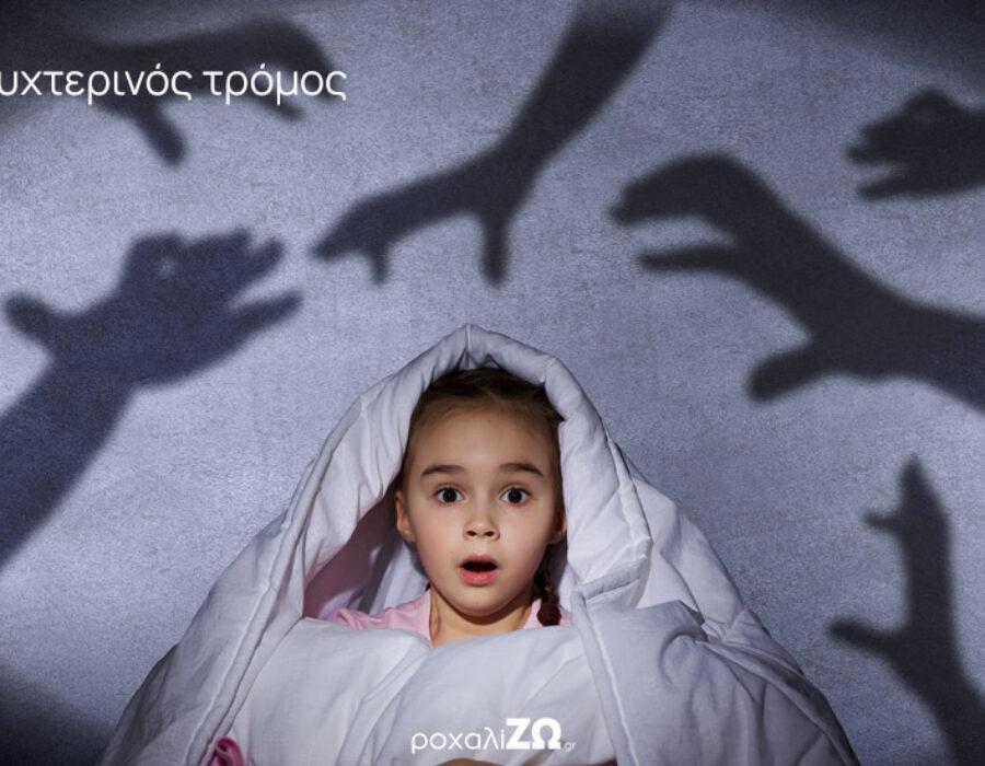 Παιδιά και νυχτερινός τρόμος: μία διαδεδομένη παιδική διαταραχή ύπνου