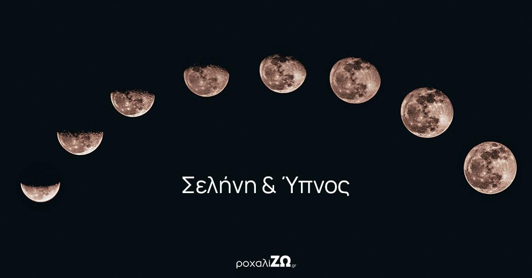 Πώς επηρεάζει η σελήνη τον ύπνο μας;