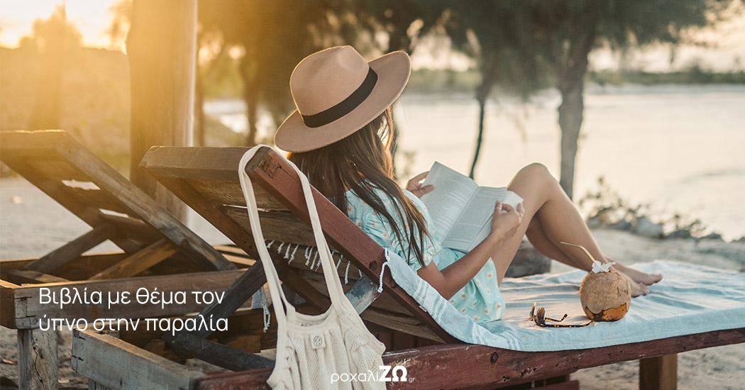 7+1 βιβλία με θέμα τον ύπνο για να έχεις μαζί σου στην παραλία!