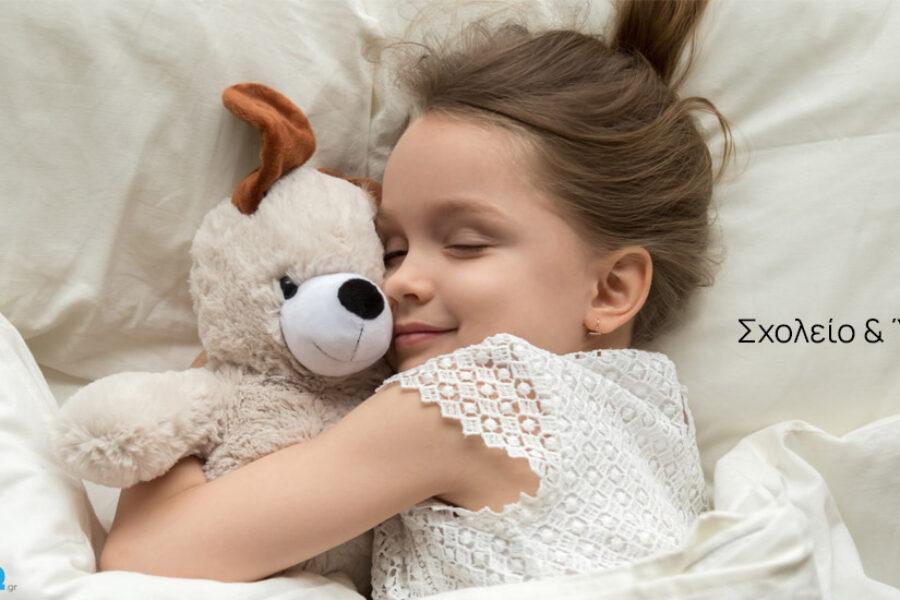 Πόσες ώρες πρέπει να κοιμούνται τα παιδιά όταν πηγαίνουν σχολείο;