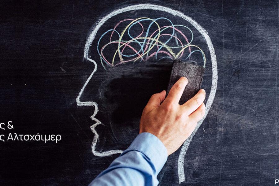 Πώς σχετίζεται ο ύπνος με τη νόσο του Αλτσχάιμερ;
