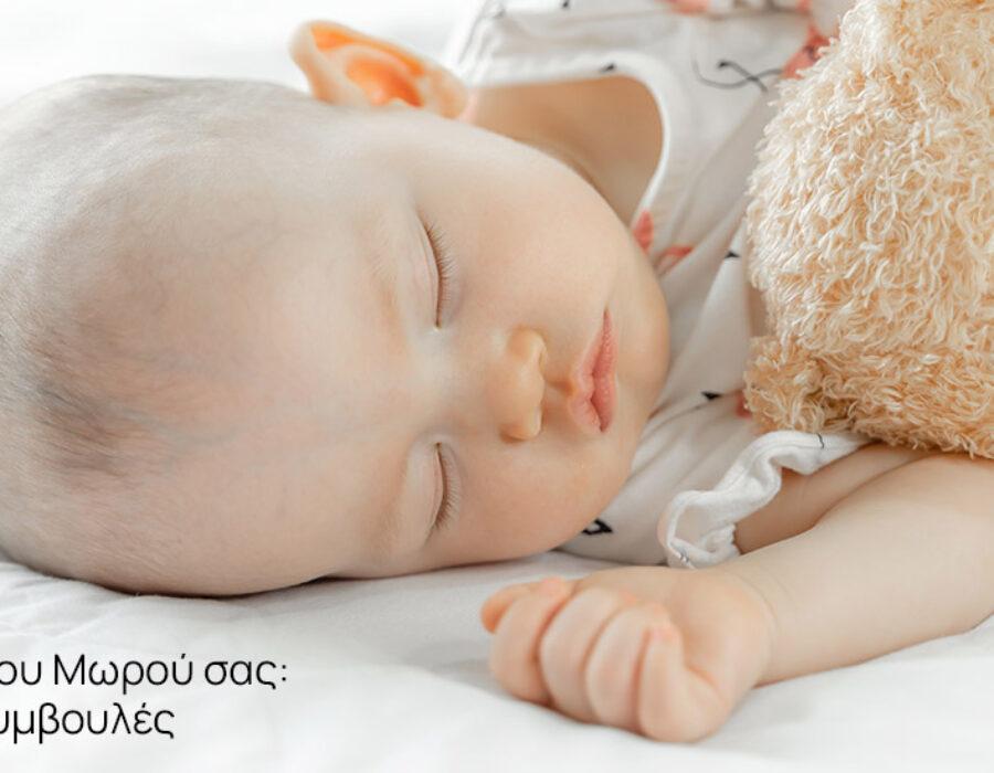 Ο Ύπνος του Μωρού σας: Βασικές Συμβουλές